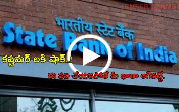 sbi anounced shocking news for customers